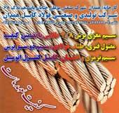 طناب فولادی