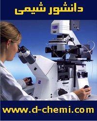 دانشور شیمی تجهیزات آزمایشگاهی ، تحقیقاتی