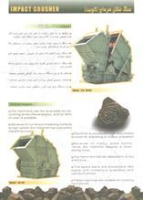 ساخت انواع سنگ شکن فکی و کوبیت