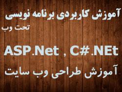 آموزش خصوصی ASP.NET, C#.Net - طراحی سایت