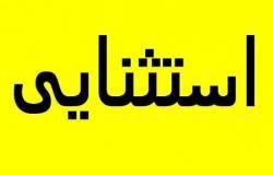 فروش چند دستگاه ویلا شیک در کردان
