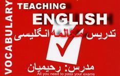 تدریس مکالمه انگلیسی با روش CEF اروپا توسط مربی مجرب
