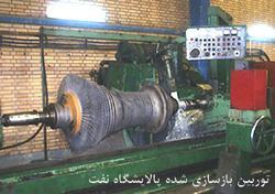 ساخت و بازسازی قطعات پتروشیمی