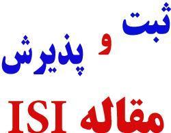 چاپ تضمینی مقاله در ژورنالهای معتبر ISI