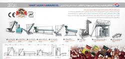 بسته بندی حبوبات و خشکبار