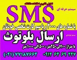 سیستم ارسال SMS ، سیستم ارسال بلوتوث ، GSM