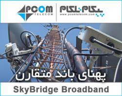 اینترنت پر سرعت بیسیم wireless نصیرآباد