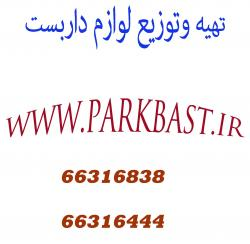 ایران بست ، پارک بست ، فولاد سازه