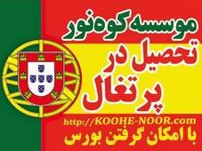 تحصیل و اقامت در پرتغال