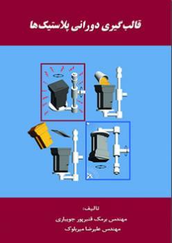کتاب قالب گیری دورانی پلاستیک ها