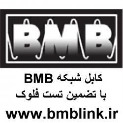 مرکز پخش و نمایندگی کابل شبکه  BMB
