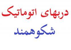 خوزستان اهواز دربهای اتوماتیک شکوهمند