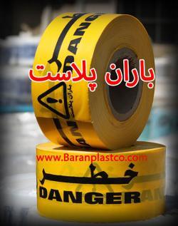 تولید کننده نوار خطر، فروش نوارخطر ، نوار خطر