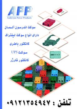 یو پی اس صنعتی در همدان