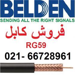 کابل rg59 و کابل دوربین مداربسته