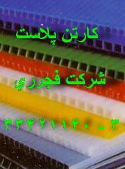 کارتن پلاست و ورق ایرانیت و پلی کربنات