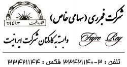 فروش ورق ایرانیت سیمانی گالوانیزه پلی کربنات فایبرگلا�