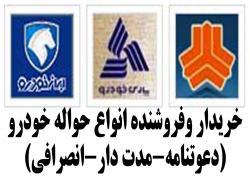 خریدوفروش حواله خودروهای ایرانی