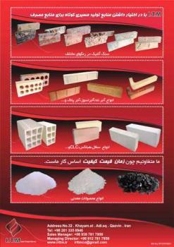 قیمت سفال -تولید و فروش سفال دیواری(تیغه) و سفال سقفی