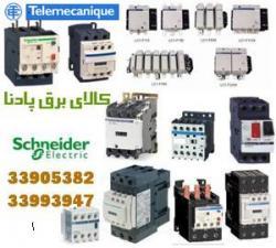 فروش محصولات اصلی  تله مکانیک اشنایدر