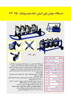 انواع دستگاه های جوش لوله پلی اتیلن
