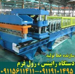 سازنده خط تولید دستگاه رابیتس ، رول فرم