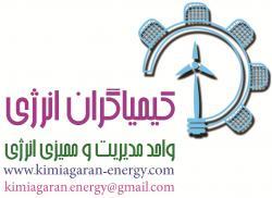 مدیریت وممیزی انرژی دراستان قزوین