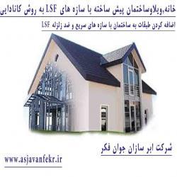 اجرای خانه،ویلا،وساختمان با سازه،LSF،ال اس اف،شیراز،فا