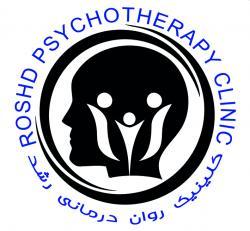کلینیک مشاوره و روانشناسی رشد