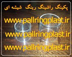 پکینگ شیشه ای راشینگ رینگ
