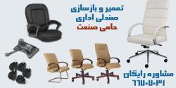 تعمیر انواع صندلی گردان ومبلمان اداری09121719174