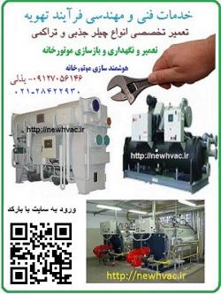 تعمیرات تخصصی چیلر تعمیر موتورخانه 28422930