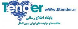 اشتراک اطلاع رسانی مناقصه ها و مزایده های ایران