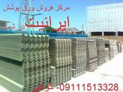 مرکز فروش ورق ایرانیت سیمانی  جهت پوشش ساختمان