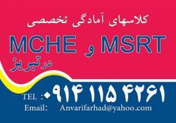 کلاسهای آمادگی MCHE - MSRT - EPT - MHLE در تبریز