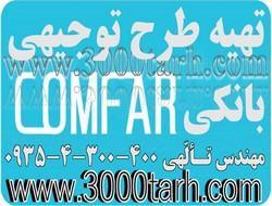 مرکز خرید طرح توجیهی www.3000tarh.com - istgah.com - خدمات صنعتیمرکز خرید طرح توجیهی www.3000tarh.com