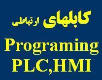 کابلهای برنامه ریزی پی ل سی های انواع PLC, HMI