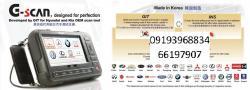 دستگاه G-Scan برای تعریف سوئیچ خودروهای خارجی و داخلی