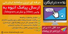پنل و وب سرویس رایگان اس ام اس(SMS)وایبر(Viber)وتلگرام