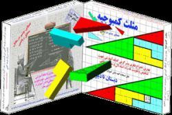 پازل ریاضی مثلث کمبوجیه