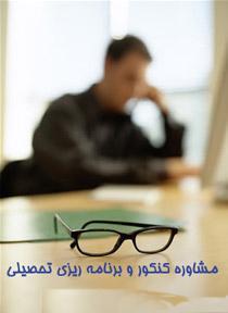 مشاوره تحصیلی و کنکور(دبیرستان- کارشناسی ارشد- دکتری)