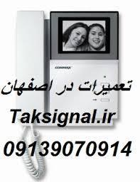 تعمیرات ایفون کوماکس در اصفهان|commax