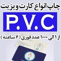 چاپ فوری انواع کارت پی وی سی PVC