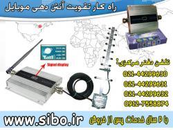 فروش تقویت کننده امواج موبایل