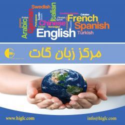 آموزشگاه زبان آلمانی مرکز زبان گات
