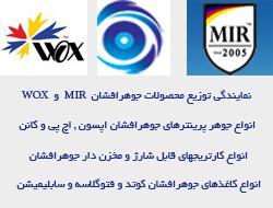 فروش عمده محصولات جوهرافشان MIR و WOX