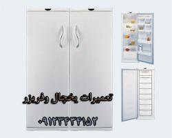 تعمیرات و سرویس یخچال و فریزر