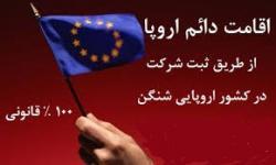 ثبت شرکت  واقامت اروپا