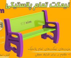 تولید انواع نیمکت ، صندلی ، مبلمان شهری