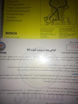 تسمه تایم بوش(همراه با بیمه ایران)